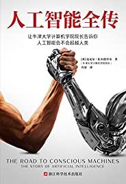 人工智能全传(让牛津大学计算机学院院长告诉你,人工智能会不会超越人类。不加一行公式和代码,认清人工智能的能与不能)