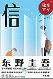 东野圭吾:信【日本读者票选东野圭吾十大杰作之一!东野圭吾的集大成之作,首部关注犯罪者家人生存困境的小说!入选直木奖,登顶…