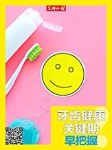 《父母必读》养育系列专题:牙齿健康关键期早把握!