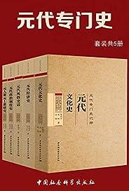 元代專門史(套裝共5冊)(全面、系統地展示立體的元代社會)