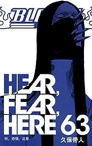 境·界/BLEACH/死神(卷63:听,恐惧,这里) (日本热血三大漫之一,久保带人巅峰神作。因守护而勇敢,为爱一往无前!)