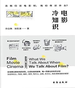 """""""电影冷知识:当我们谈电影时,我们在谈什么?"""",作者:[许立衡, 张凯淯]"""