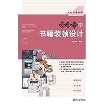 零基础学书籍装帧设计