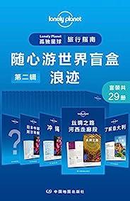 Lonely Planet 孤独星球旅行指南:随心游世界盲盒第二辑-浪迹(共29册) (Lonely Planet孤独星球旅行指南)