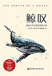鯨嘆: 早于紙書!最具人文氣息的鯨魚科普書,探尋鯨魚鮮為人知的生活與感知,感受內心深處久違的溫暖與寧靜。鯨彩旅程,嘆為觀止!