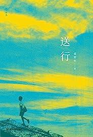 送行(袁哲生纪念文集,收录早期绝版作品、未发表小说与私人手札。) (后浪·华语文学 7)