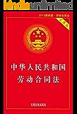 中华人民共和国劳动合同法(实用版)
