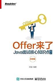 Offer来了:Java面试核心知识点精讲. 原理篇(博文视点图书)