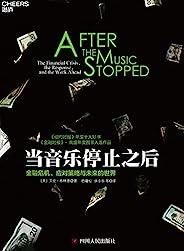 当音乐停止之后(一部解读金融危机的大师级著作,一部影响未来中国经济政策的启示录,美国著名经济学家、美联储前副主席艾伦·布林德最新力作,巴曙松领衔翻译)