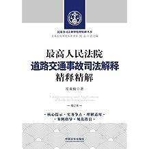 最高人民法院道路交通事故司法解释精释精解(增订本)