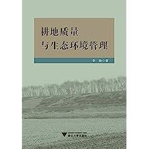 耕地质量与生态环境管理