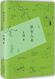 致女儿书 (王朔作品系列 5)
