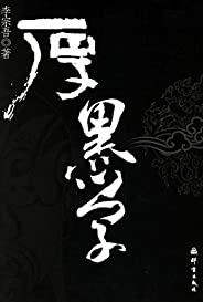 """厚黑学 (以""""台北图书馆""""镇官精品《厚黑学》完整手稿为底本整理出版。从字里行间真正感悟李宗吾原版《厚黑学》的精髓,台湾著名历史学家许倬云先生亲自为本书作序,还收录林语堂、柏杨、南怀瑾所作的序言。)"""