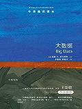 牛津通识读本:大数据(中文版)(以一种通俗易懂的方式讨论这个当下炙手可热的大主题)