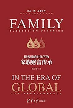 """""""税务透明时代下的家族财富传承"""",作者:[杨后鲁]"""