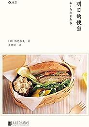 明日的便当(来自《深夜食堂》料理家饭岛奈美的私享便当书,食物传递出浓浓的温情,是令人念念不忘的绝佳回忆。)