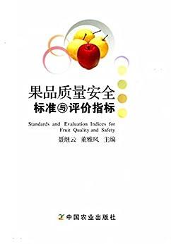 """""""果品质量安全标准与评价指标"""",作者:[聂继云, 董雅凤]"""