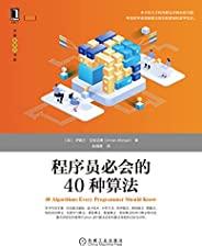 程序员必会的40种算法(本书致力于利用算法求解实际问题,帮助初学者理解算法背后的逻辑和数学知识。) (华章程序员书库)