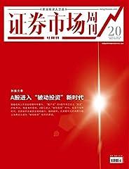 "A股进入""被动投资""新时代 证券市场红周刊2021年20期(职业投资人之选)"