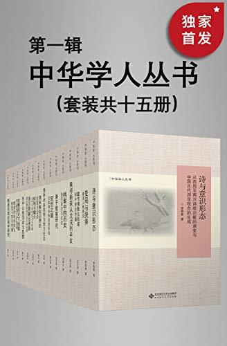 中华学人丛书(第一辑)(套种共十五册)