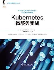 Kubernetes微服务实战(思科技术专家撰写,以Linkerd和K8s为背景,详解ServiceMesh工作原理,以及K8s下Linkerd管理、运维和监控) (云计算与虚拟化技术丛书)