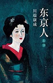 東京人(繼《雪國》之后,超長篇巨著,直面美的殘缺與毀滅,生存的艱難,人的欲望與孤獨。)