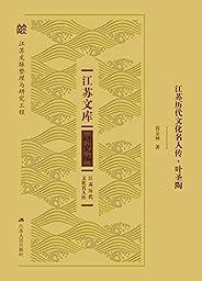 叶圣陶 (江苏文库.江苏历代文化名人传)