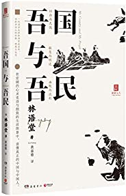 吾国与吾民(比肩《丑陋的中国人》,40年畅销不衰!在宏阔的心灵史诗与细致的生活图景中,读懂真正的中国与中国人。) (国家与人)