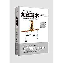 """九章算术【横跨19个世纪,人类科学史上应用数学的""""算经之首"""",中国古代算法的扛鼎之作,与《几何原本》并列为世界两大数学体系的代表作】"""