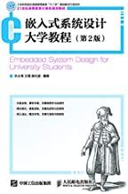 嵌入式系统设计大学教程(第2版)(面向21时间教育改革的高等院校计算机基础教材;一线教师几十年教学经验的结晶)