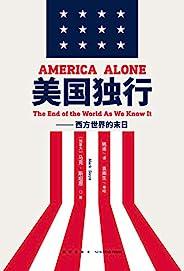 美国独行:西方世界的末日(一部在西方世界引起巨大争议、屡遭围剿的书,中国前外长李肇星做序推荐。西方文明是否就此终结?特朗普现象、ISIS崛起、英国脱欧、难民危机,暴恐均被应验!加拿大著名畅销书作家马克·斯坦恩又一力作,新