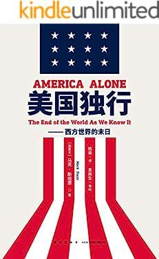 美國獨行:西方世界的末日(一部在西方世界引起巨大爭議、屢遭圍剿的書,中國前外長李肇星做序推薦。西方文明是否就此終結?特朗普現象、ISIS崛起、英國脫歐、難民危機,暴恐均被應驗!加拿大著名暢銷書作家馬克·斯坦恩又一力作,新黑暗時代,如何重啟光明?)