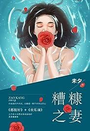 糟糠之妻(中国版《绝望的主妇》,撼动心灵的婚变人生)