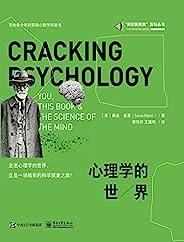 心理学的世界