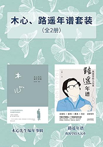 木心路遥年谱套装(全2册)