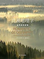 浪漫地理学:追寻崇高景观