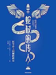 蛇杖的传人:医学史上闪耀的群星(简明有趣的西方医学进化史。让医学离我们更近一点,一本认识医学的基础读物 即使完全不懂医学,照样读得津津有味! )