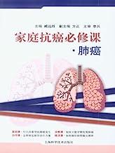 家庭抗癌必修课肺癌