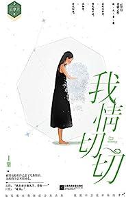 我情切切(上)【晋江签约作者云拿月继《小清欢》之后的柔情之作 故人重逢 如果那天我知道会失去你 我绝不会放开你的手。】