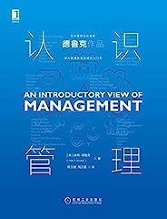 """认识管理(""""现代管理学之父""""德鲁克写给步入管理殿堂者的通识入门书!从0到1,从实践中提炼的管理宝典。)"""