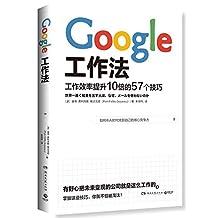 Google工作法(有野心把未来变现的公司是这样工作的!解密Google内部10倍速工作法,让你在AI时代走得比世界更快。)