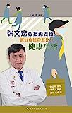 张文宏教授再支招 新冠疫情常态化下健康生活