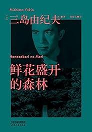 鮮花盛開的森林(三島由紀夫生前親自編選的短篇小說集。沒有比死更大的羞恥,每一篇故事的主角都有三島由紀夫的影子。)(果麥經典) (三島由紀夫代表作品集)