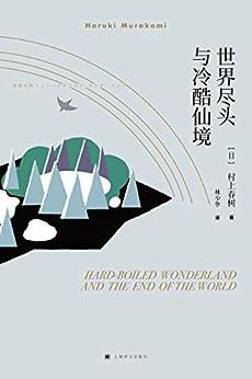 """""""世界尽头与冷酷仙境【上海译文出品!与《挪威的森林》《舞!舞!舞!》合称为村上春树三大杰作,一部平行线小说,诗意的孤独美学】"""",作者:[村上春树(Haruki Murakami), 林少华]"""
