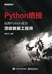 Python絕技:運用Python成為頂級數據工程師