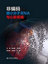 非编码微小分子RNA与心脏疾病