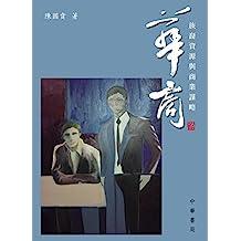 華商:族裔資源與商業謀略 (Traditional Chinese Edition)