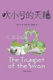 吹小号的天鹅(怀特故事创作的总结,也是对人生感悟的总结,一本读到流泪的真正的书)