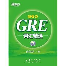 GRE词汇精选乱序版▪ 新东方绿宝书系列