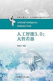 人工智能3.0:大智若愚